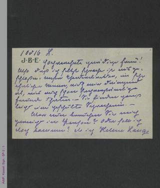 Briefkarte von Ida Boy-Ed an unbekannt, hs.