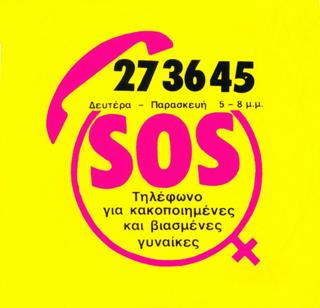 Eigenwerbung Frauen-Notruf in Saloniki