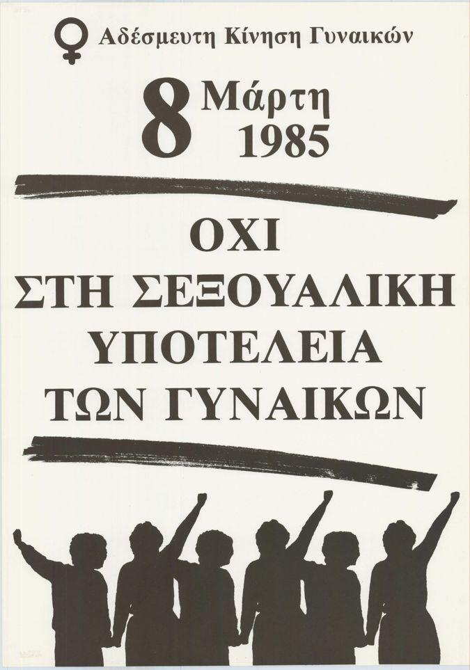 8. März 1985 (in griechischen Buchstaben)